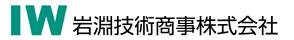 岩淵技術商事株式会社 Logo